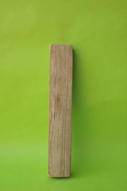 板流木(角材)