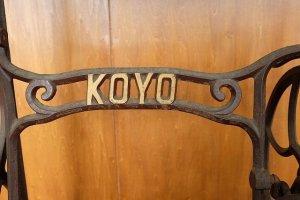 画像3: 足踏みミシンテーブル(KOYO)