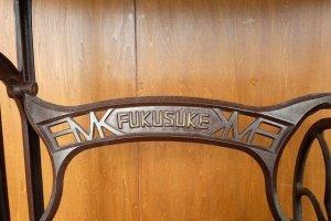 画像3: 足踏みミシンテーブル(FUKUSUKE)