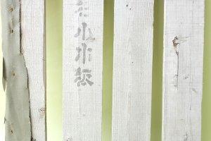 画像3: 板流木